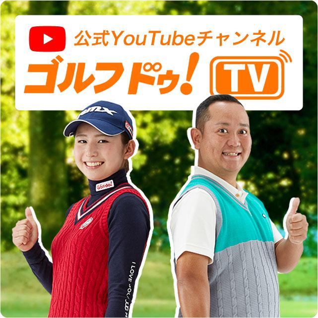 公式YouTubeチャンネル「ゴルフドゥ!TV」